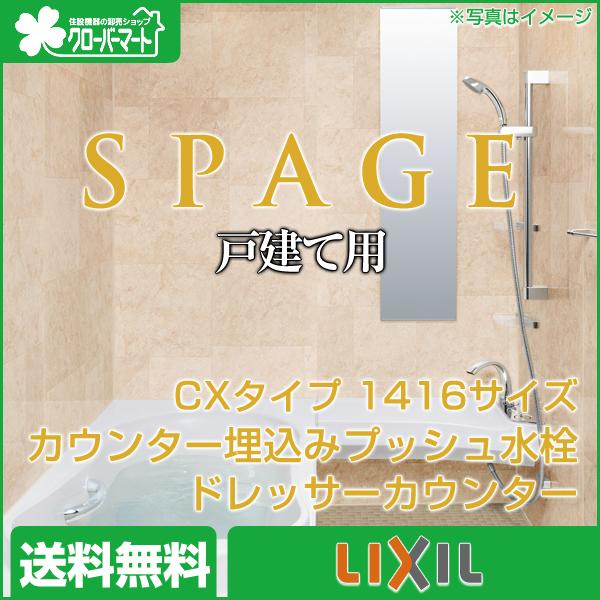 LIXIL システムバス・ユニットバス スパージュ[SPAGE]:CXタイプ 1416サイズ 標準仕様 戸建て用