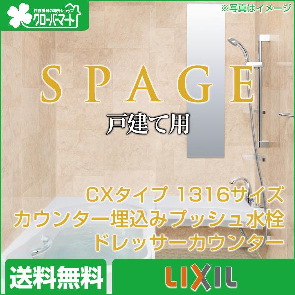 LIXIL システムバス・ユニットバス スパージュ[SPAGE]:CXタイプ 1316サイズ 標準仕様 戸建て用