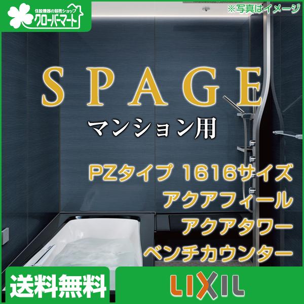 LIXIL システムバス・ユニットバス スパージュ[SPAGE]:PZタイプ 1616サイズ 標準仕様 マンション用