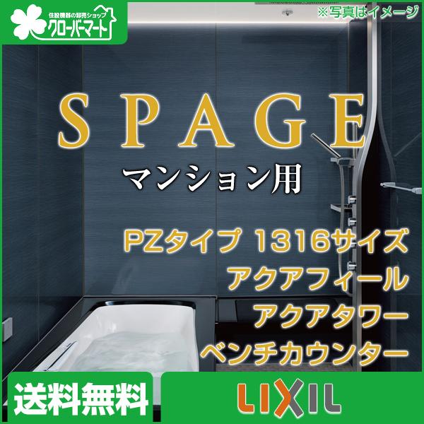 LIXIL システムバス・ユニットバス スパージュ[SPAGE]:PZタイプ 1316サイズ 標準仕様 マンション用