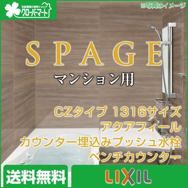 LIXIL システムバス・ユニットバス スパージュ[SPAGE]:CZタイプ 1316サイズ 標準仕様 マンション用