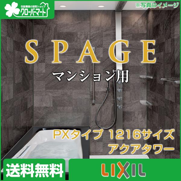 LIXIL システムバス・ユニットバス スパージュ[SPAGE]:PXタイプ 1216サイズ 標準仕様 マンション用