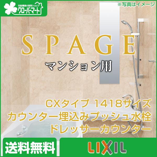 LIXIL システムバス・ユニットバス スパージュ[SPAGE]:CXタイプ 1418サイズ 標準仕様 マンション用
