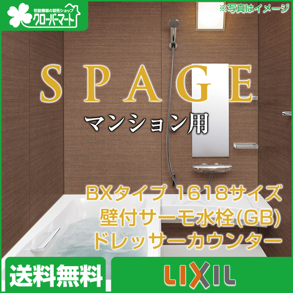 LIXIL システムバス・ユニットバス スパージュ[SPAGE]:BXタイプ 1618サイズ 標準仕様 マンション用