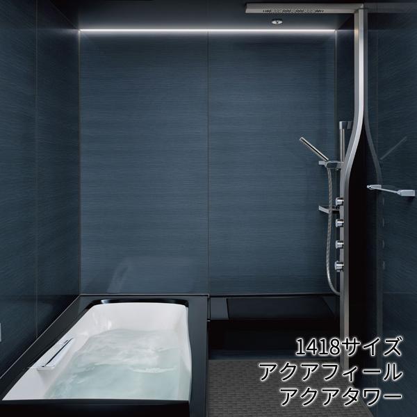 最も優遇 リクシル スパージュ PZ1418 標準仕様 マンション用システムバスルーム, 通販ライフ 95ebbea8