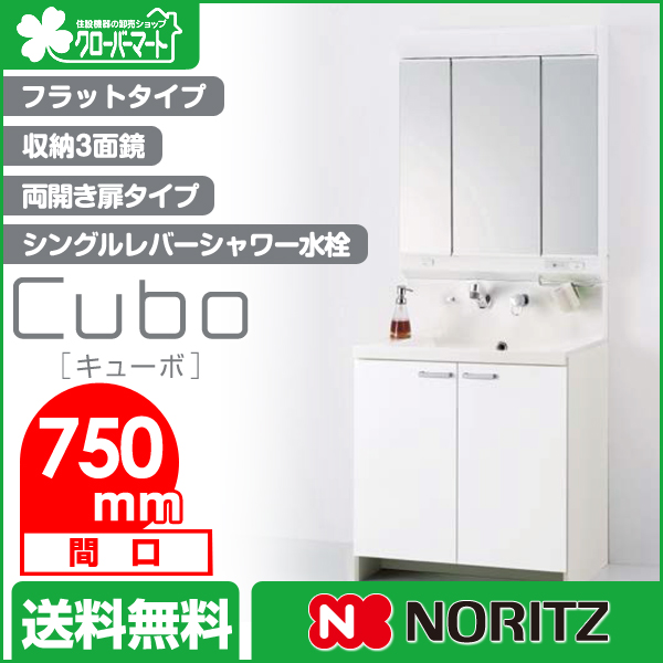 ノーリツ 洗面化粧台 キューボ [Cubo]:両開き扉タイプ 間口750mm 収納3面鏡