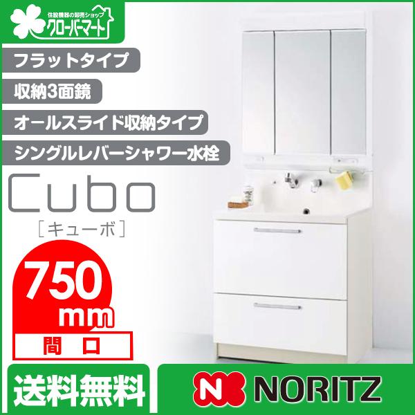 ノーリツ 洗面化粧台 キューボ [Cubo]:オールスライド収納タイプ 間口750mm 収納3面鏡