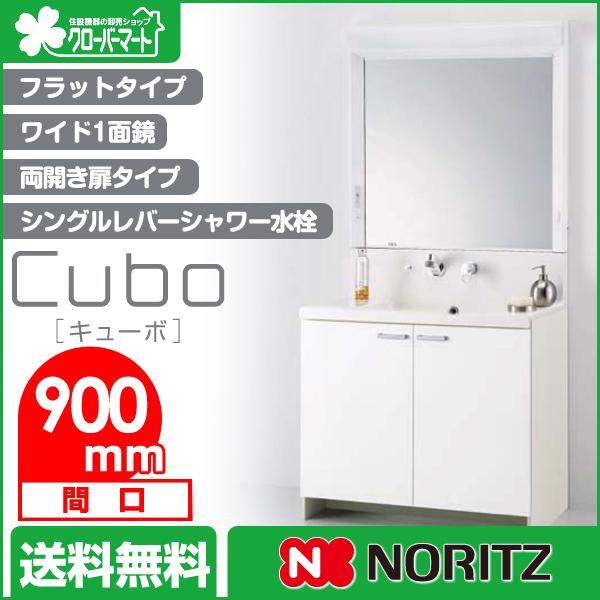 ノーリツ 洗面化粧台 キューボ [Cubo]:両開き扉タイプ 間口900mm ワイド1面鏡
