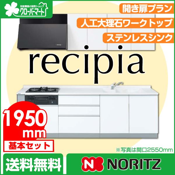 ノーリツ システムキッチン レシピア[recipia]:開き扉プラン 壁付I型1950mm
