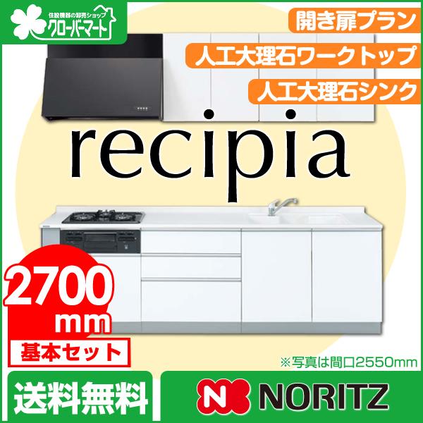 ノーリツ システムキッチン レシピア[recipia]:開き扉プラン 壁付I型2700mm