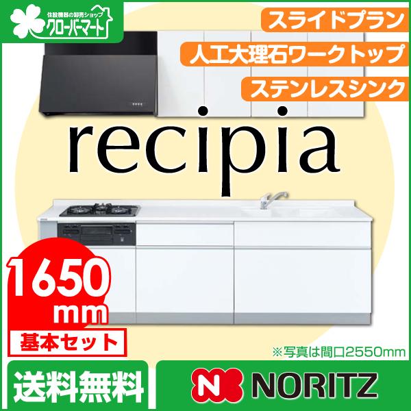 ノーリツ システムキッチン レシピア[recipia]:スライドプラン 壁付I型1650mm