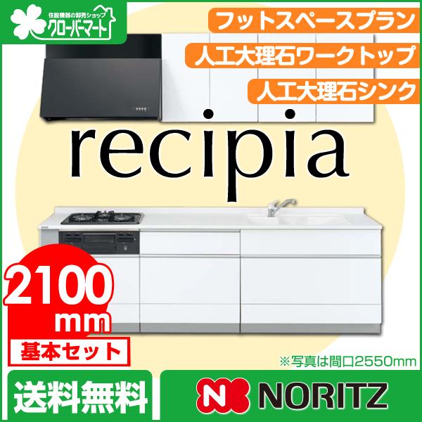 ノーリツ システムキッチン レシピア[recipia]:フットスペースプラン 壁付I型2100mm