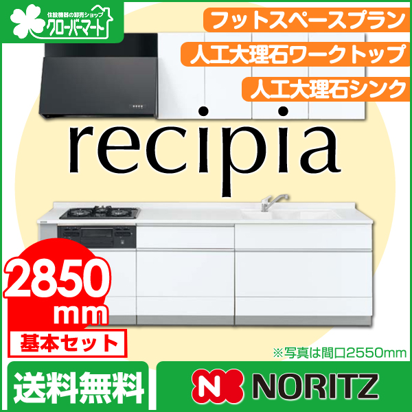 ノーリツ システムキッチン レシピア[recipia]:フットスペースプラン 壁付I型2850mm
