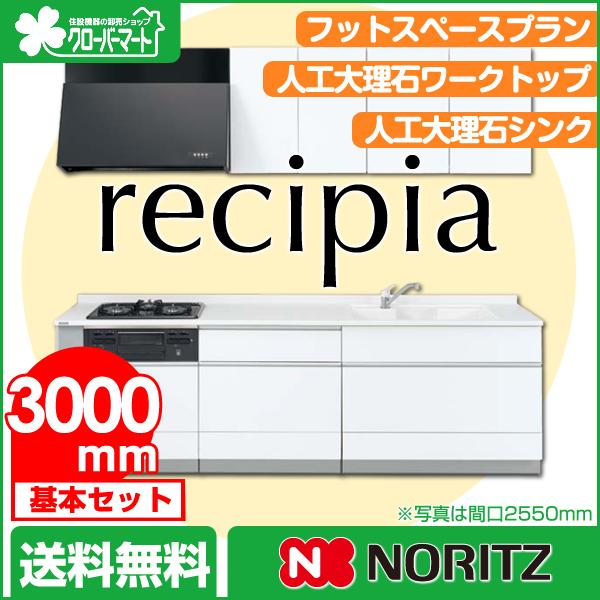 ノーリツ システムキッチン レシピア[recipia]:フットスペースプラン 壁付I型3000mm