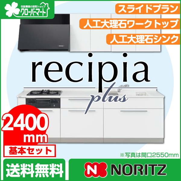 ノーリツ システムキッチン レシピアプラス[recipia plus]:スライドプラン 壁付I型2400mm