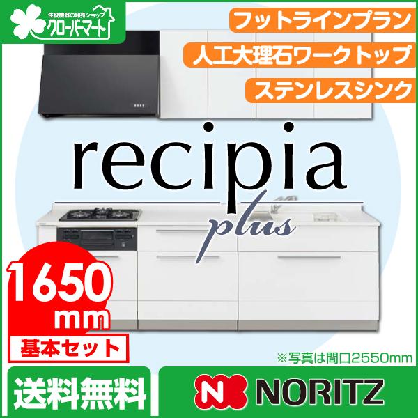 ノーリツ システムキッチン レシピアプラス[recipia plus]:フットラインプラン 壁付I型1650mm