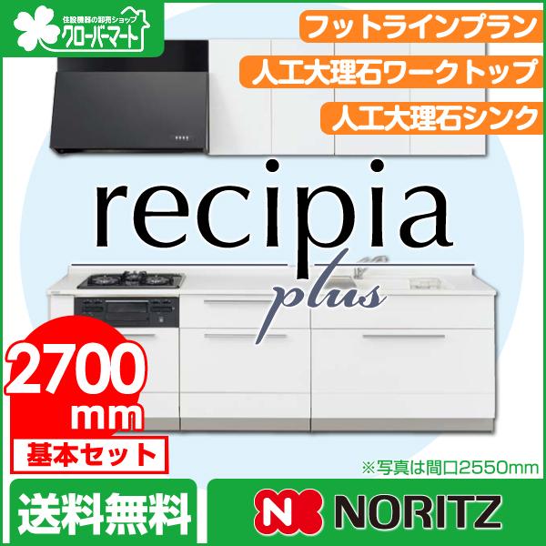 ノーリツ システムキッチン レシピアプラス[recipia plus]:フットラインプラン 壁付I型2700mm