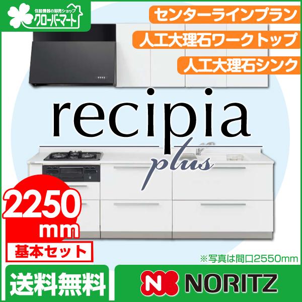ノーリツ システムキッチン レシピアプラス[recipia plus]:センターラインプラン 壁付I型2250mm