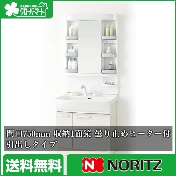 ノーリツ 洗面化粧台 シャンピーヌ [Shampine] 間口750mm 引出しタイププラン 収納1面鏡