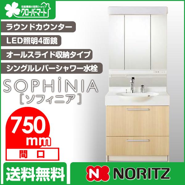 ノーリツ 洗面化粧台 ソフィニア [SOPHiNIA]:ラウンドカウンター オールスライド収納タイプ 間口750mm LED照明4面鏡