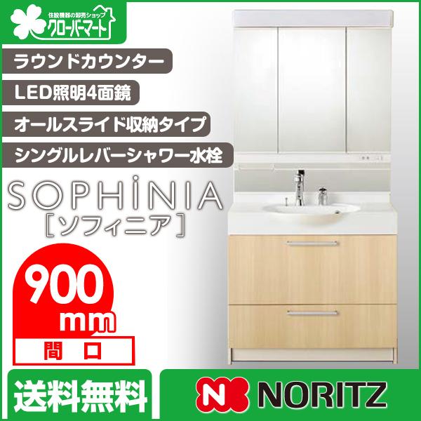 ノーリツ 洗面化粧台 ソフィニア [SOPHiNIA]:ラウンドカウンター オールスライド収納タイプ 間口900mm LED照明4面鏡