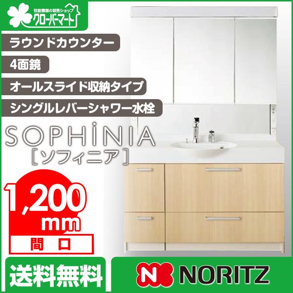 ノーリツ 洗面化粧台 ソフィニア [SOPHiNIA]:ラウンドカウンター オールスライド収納タイプ 間口1,200mm 4面鏡