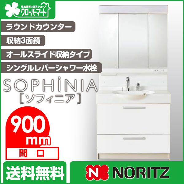 ノーリツ 洗面化粧台 ソフィニア [SOPHiNIA]:ラウンドカウンター オールスライド収納タイプ 間口900mm 収納3面鏡