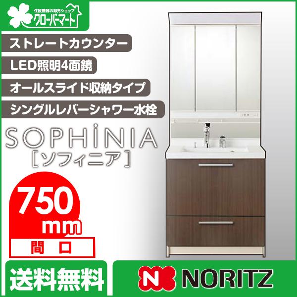 ノーリツ 洗面化粧台 ソフィニア [SOPHiNIA]:ストレートカウンター オールスライド収納タイプ 間口750mm LED照明4面鏡