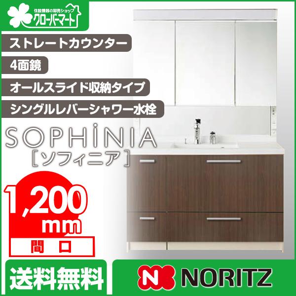 ノーリツ 洗面化粧台 ソフィニア [SOPHiNIA]:ストレートカウンター オールスライド収納タイプ 間口1,200mm 4面鏡