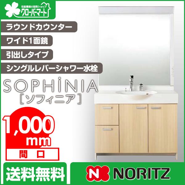 ノーリツ 洗面化粧台 ソフィニア [SOPHiNIA]:ラウンドカウンター 引出しタイプ 間口1,000mm ワイド1面鏡