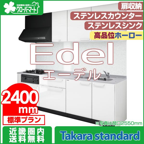タカラスタンダード 高品位ホーローシステムキッチン エーデル [Edel]:壁付I型 2400mm 扉収納タイプ 標準プラン