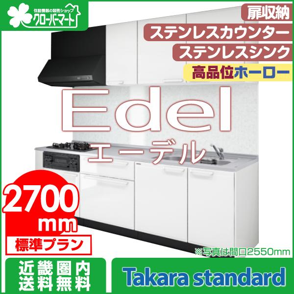 タカラスタンダード 高品位ホーローシステムキッチン エーデル [Edel]:壁付I型 2700mm 扉収納タイプ 標準プラン