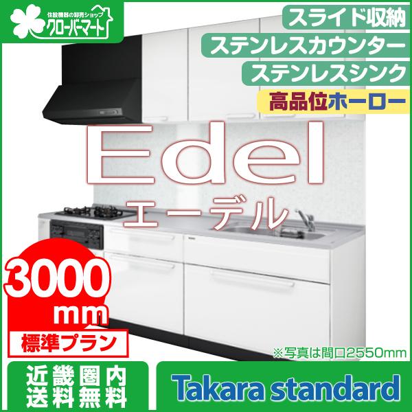 タカラスタンダード 高品位ホーローシステムキッチン エーデル [Edel]:壁付I型 3000mm スライド収納タイプ 標準プラン