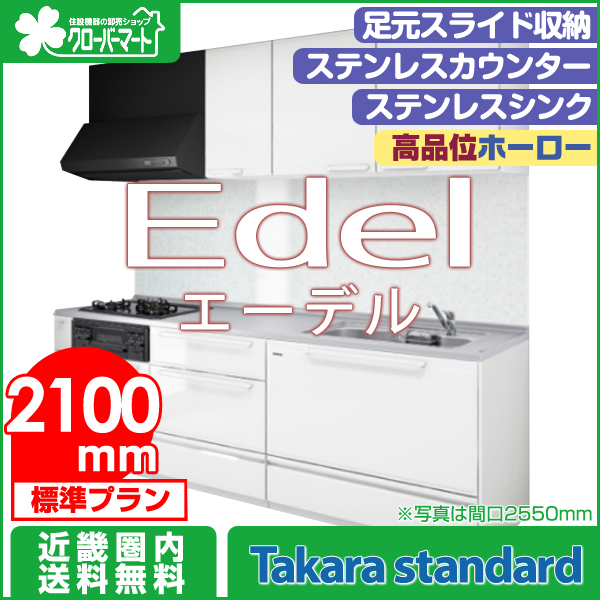 タカラスタンダード 高品位ホーローシステムキッチン エーデル [Edel]:壁付I型 2100mm 足元スライド収納タイプ 標準プラン