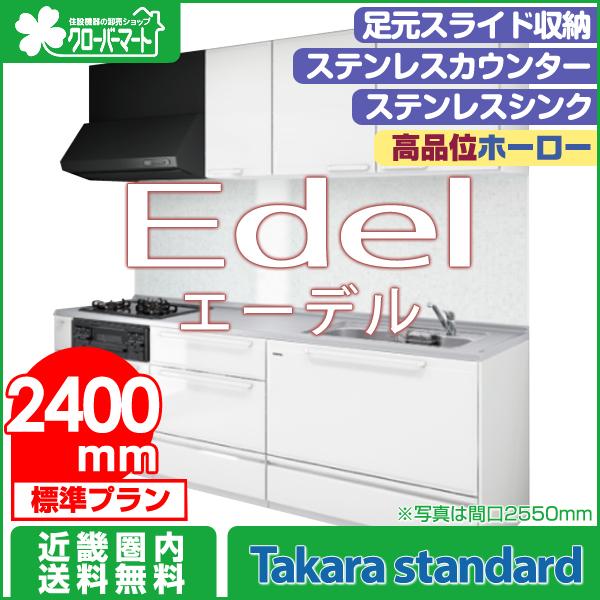 タカラスタンダード 高品位ホーローシステムキッチン エーデル [Edel]:壁付I型 2400mm 足元スライド収納タイプ 標準プラン
