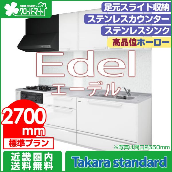タカラスタンダード 高品位ホーローシステムキッチン エーデル [Edel]:壁付I型 2700mm 足元スライド収納タイプ 標準プラン