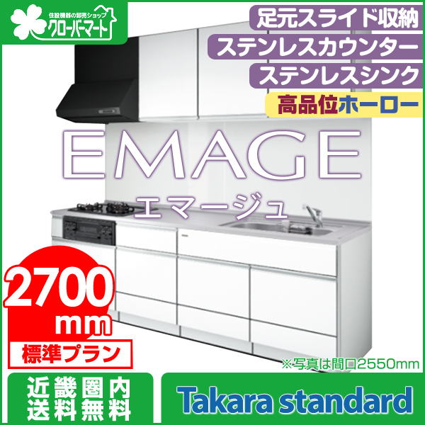 タカラスタンダード 高品位ホーローシステムキッチン エマージュ [EMAGE]:壁付I型 2700mm 標準プラン