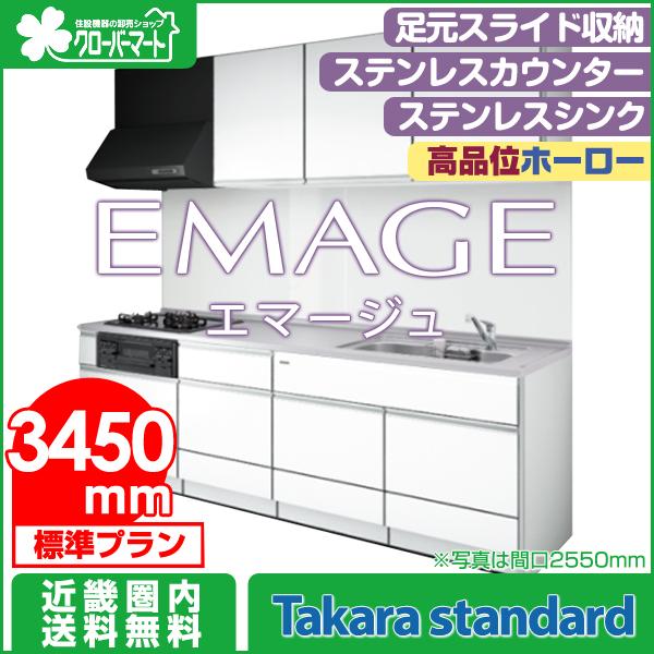 タカラスタンダード 高品位ホーローシステムキッチン エマージュ [EMAGE]:壁付I型 3450mm 標準プラン