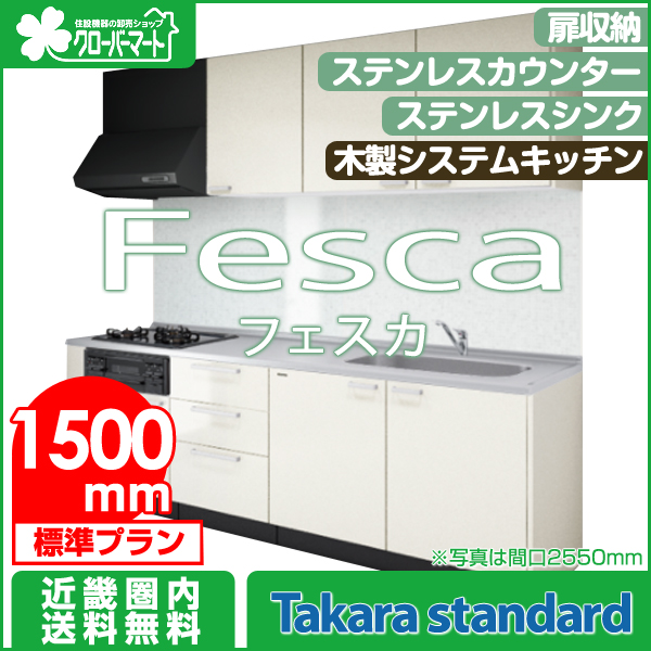 タカラスタンダード 木製システムキッチン フェスカ [Fesca]:壁付I型 1500mm 扉収納タイプ 標準プラン