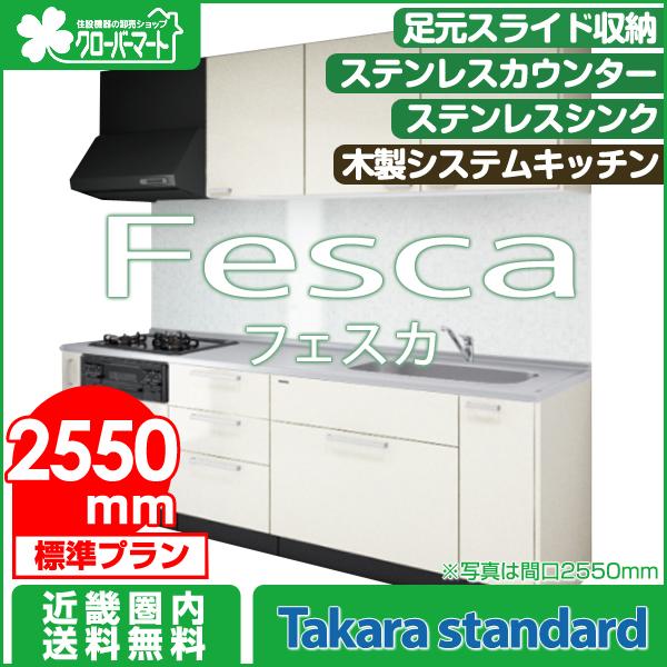 タカラスタンダード 木製システムキッチン フェスカ [Fesca]:壁付I型 2550mm スライド収納タイプ 標準プラン