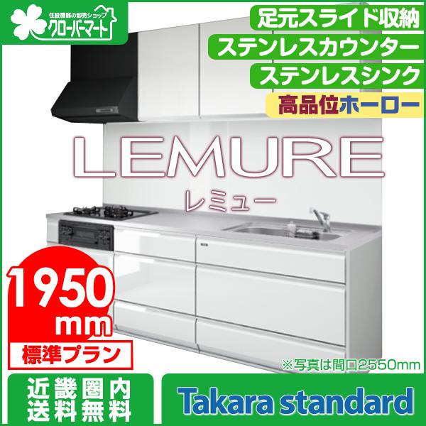 タカラスタンダード 高品位ホーローシステムキッチン レミュー [LEMURE]:壁付I型 1950mm 標準プラン