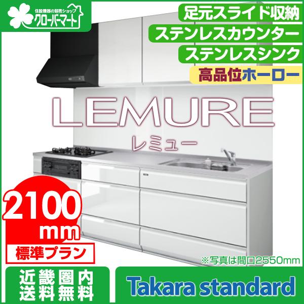 タカラスタンダード 高品位ホーローシステムキッチン レミュー [LEMURE]:壁付I型 2100mm 標準プラン