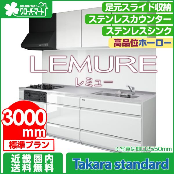 タカラスタンダード 高品位ホーローシステムキッチン レミュー [LEMURE]:壁付I型 3000mm 標準プラン