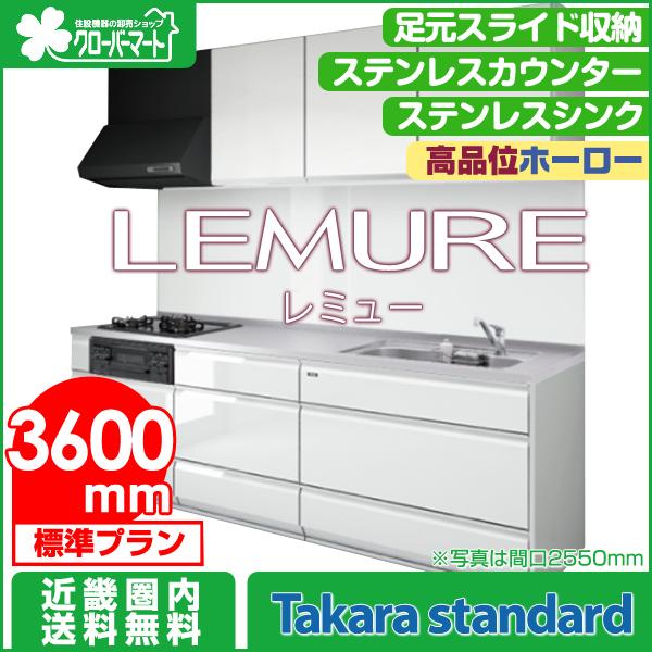 タカラスタンダード 高品位ホーローシステムキッチン レミュー [LEMURE]:壁付I型 3600mm 標準プラン