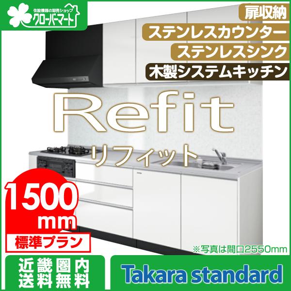 タカラスタンダード 木製システムキッチン リフィット [Refit]:壁付I型 1500mm 扉収納タイプ 標準プラン