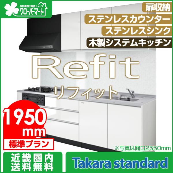 タカラスタンダード 木製システムキッチン リフィット [Refit]:壁付I型 1950mm 扉収納タイプ 標準プラン