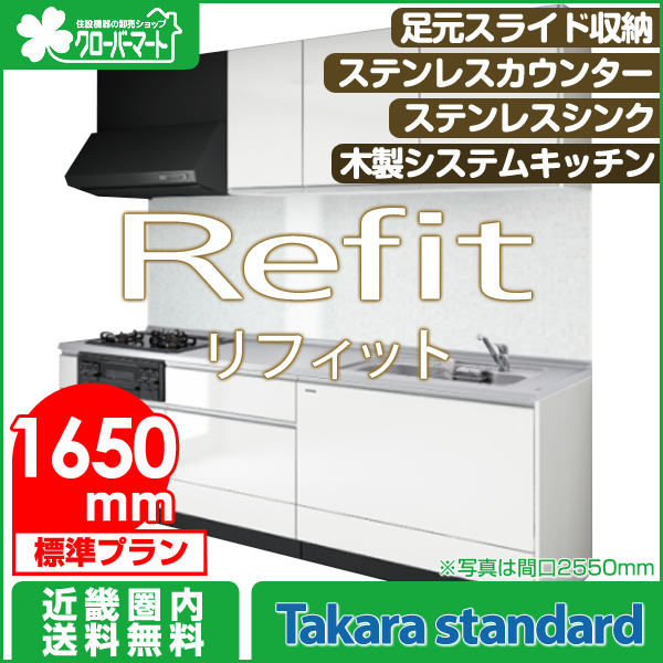 タカラスタンダード 木製システムキッチン リフィット [Refit]:壁付I型 1650mm 足元スライド収納タイプ 標準プラン