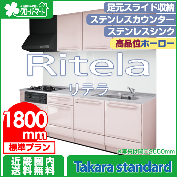 タカラスタンダード 高品位ホーローシステムキッチン リテラ [Ritela]:壁付I型 1800mm 標準プラン