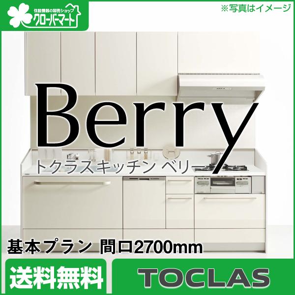 トクラス システムキッチン ベリー[Berry]:基本プラン 壁付I型2700mm