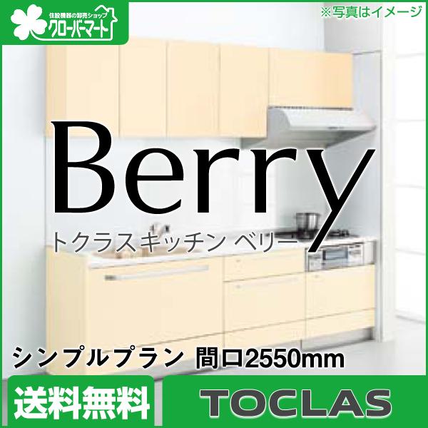 トクラス システムキッチン ベリー[Berry]:シンプルプラン 壁付I型2550mm
